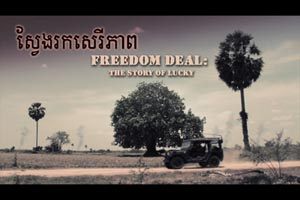 'Freedom Deal: Story of Lucky' - Scripted Historical Episodic